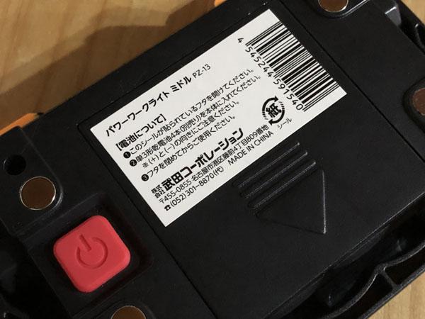ダイソーの500円ワークライトミドル001