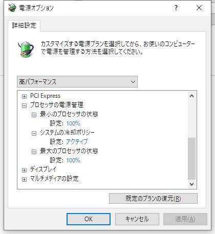 Win10爆速PCチューニング002