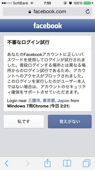 だ facebook 思い あなた ます と