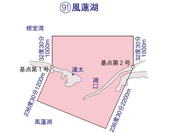 風連湖規制範囲2021年版