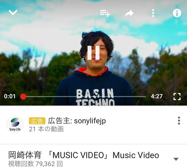 岡崎体育 「MUSIC VIDEO」視聴数2016/04/21 7:30